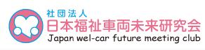 日本福祉車両未来研究会